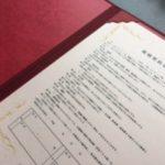 札幌で結婚契約書、婚前契約書、パートナーシップ契約